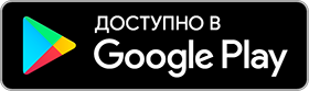 Загрузите приложение из Google Play