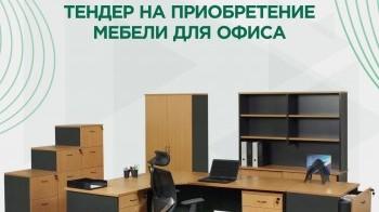 Тендер на приобретение мебели для офиса